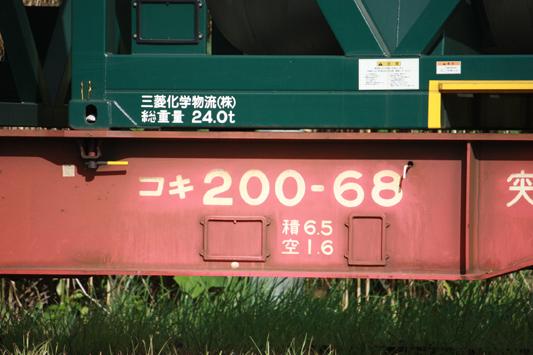 コキ200-68 (11) のコピー
