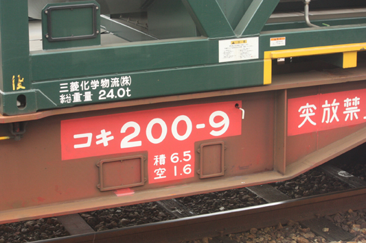 100814コキ200詳細 (12) のコピー