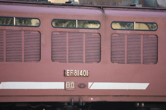 101017福岡貨物タ (36) のコピー