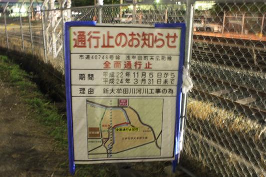 10-10-21宮浦夜景 (18) のコピー