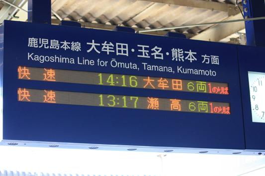 110122羽犬塚駅 (103) のコピー