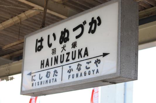 110122羽犬塚駅 (104) のコピー
