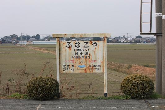 110123船小屋駅 (106) のコピー