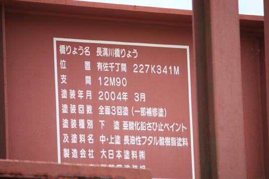 110730有佐千丁遠征 (38) のコピー