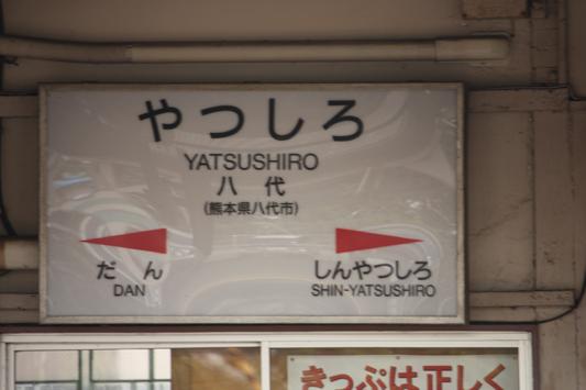 110730八代駅 (16) のコピー