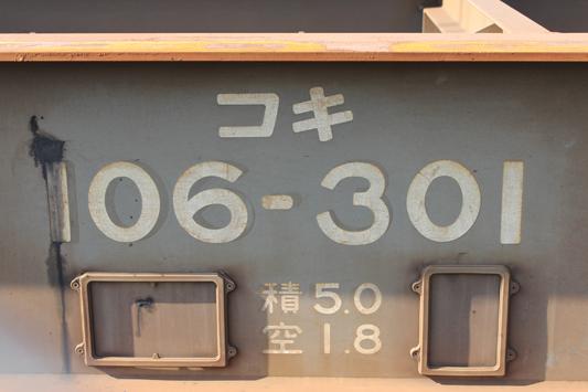 111126 コキ調べ (156)のコピー