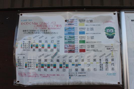 120121熊鉄 (101)のコピー