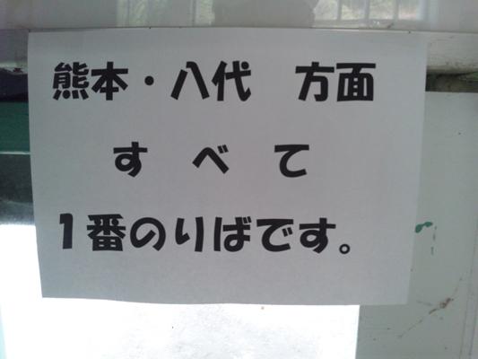 植木駅時刻 (3)のコピー