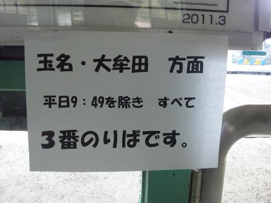 植木駅時刻 (1)のコピー