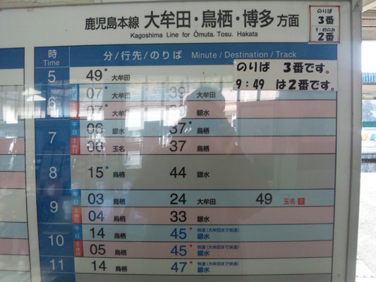 植木駅時刻 (2)のコピー