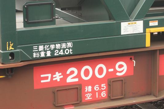 100814コキ200詳細 (12)c