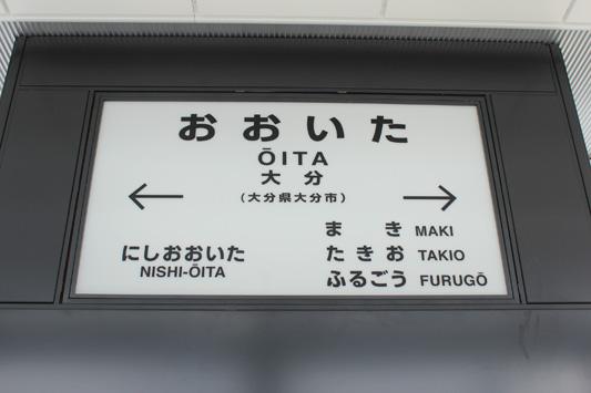 120310大分新駅 (208)のコピー