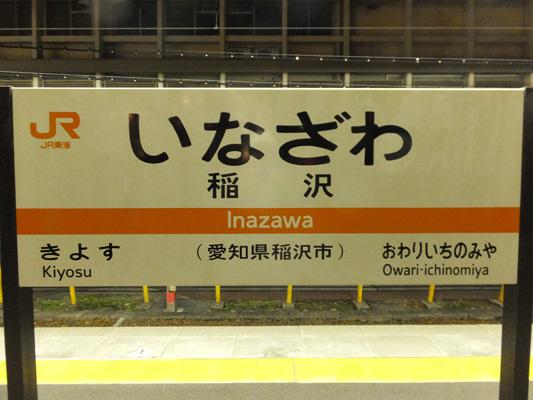 131116夜鉄-稲沢 (90)のコピー