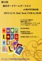 第53回藤沢ボードゲームサークル3