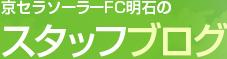 京セラソーラーFC明石のスタッフブログ