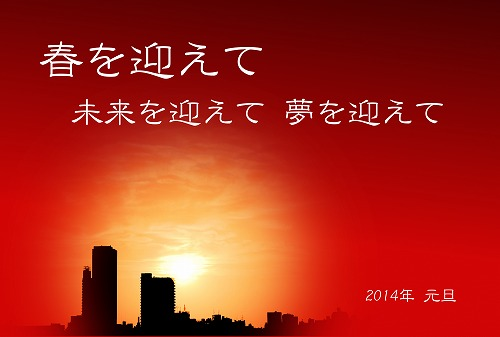s1-2014年賀状