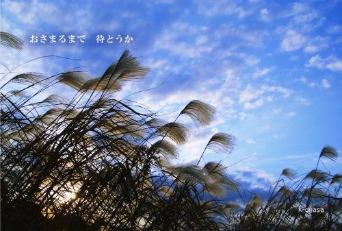 20091117 しばらく待つのもいいだろう(短詩).jpg
