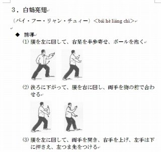 20100926 太極拳ノート.jpg