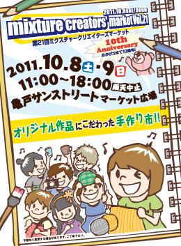 20110912 mixtureフライヤー.jpg