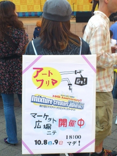 20111010 サンドイッチマン.jpg