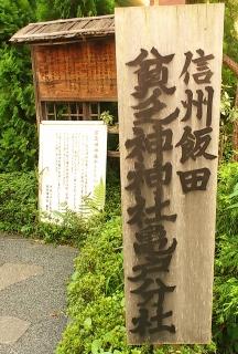 20111010 貧乏神神社1.jpg