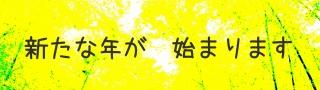 20111204 年賀状タイトル.jpg