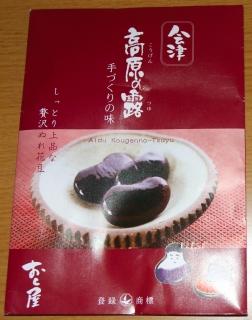 20111210 甘納豆パッケージ.jpg