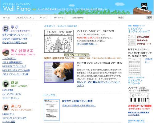 初心者向け!楽しむピアノレッスン ウェルピアノ