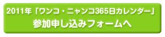 2011年「ワンコ・ニャンコ365日カレンダー」参加お申し込みフォームへ