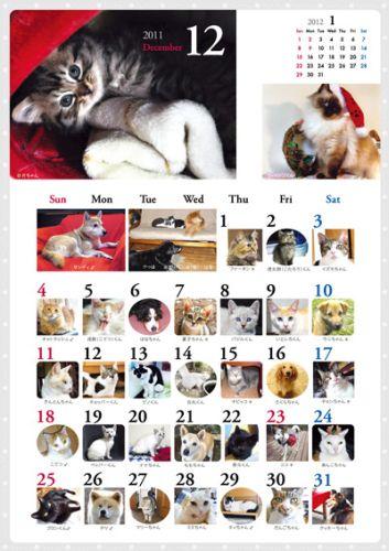 2011_wanko_nyanko_calendar11.jpg