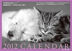 2012_wanko_nyanko_366CALENDAR_k.jpg