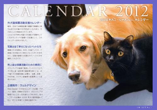 2012年度「366日わんこ・にゃんこカレンダー」.gif