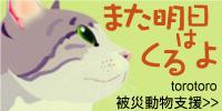 被災した動物の救済活動を行う団体などの連絡先一覧