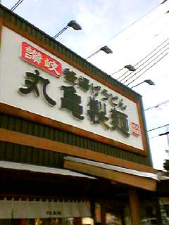 丸亀製麺店