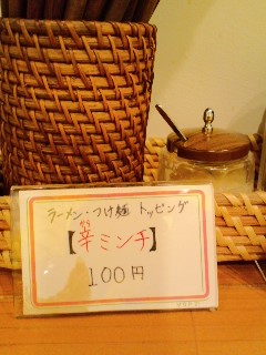 麺や拓辛ミンチ100