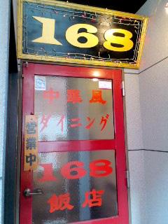 168入口