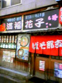 満福花子店