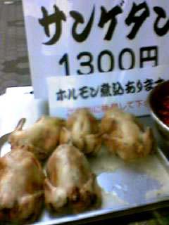 成田商店サンゲタン