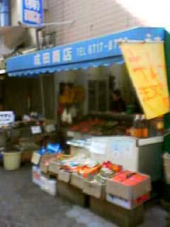 成田商店店