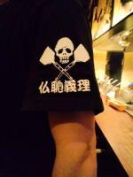 コテコテTシャツ