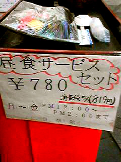 市場すし値段