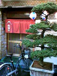 新富士入口