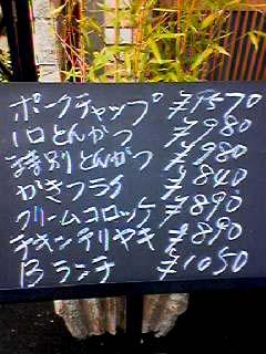 新富士黒板