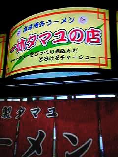 一休タマユ店
