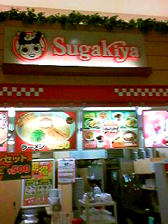 Sugakiya店