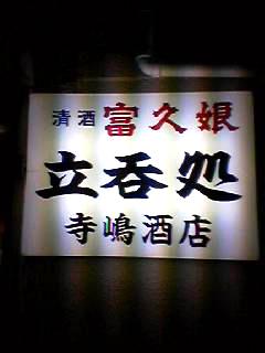 寺嶋酒店看板
