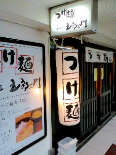 上方屋五郎ヱ門店