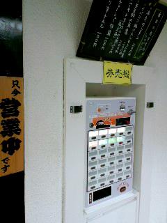 上方屋五郎ヱ門自販機