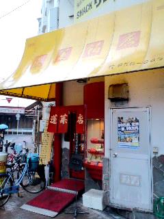 蓬莱飯店店