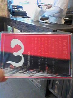 鯛焼き番号札